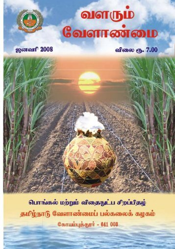 January 2008 Valarum Velanmai.pmd