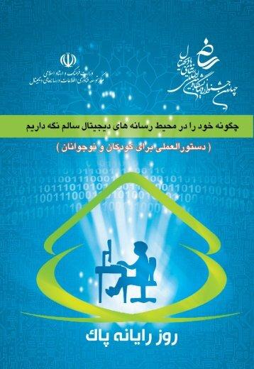 آداب حفظ سالمت اخالقی - وزارت فرهنگ و ارشاد اسلامی