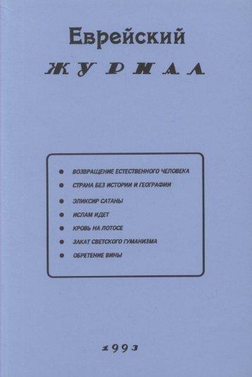 «Еврейский журнал» 1993 № 1. EBook 2012 - Вторая литература