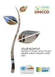 اقتصاديّات التصحُر وتدهور الأراضي والجفاف - UNCCD 2nd Scientific ...