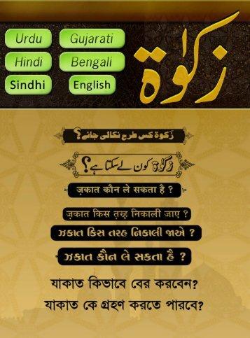 Zakat Kon Ley Sakta Hai.pdf - Noore Madinah Network