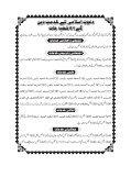 Zakat Kon Ley Sakta Hai.pdf - Noore Madinah Network - Page 3