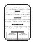 Zakat Kon Ley Sakta Hai.pdf - Noore Madinah Network - Page 4