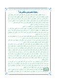 Zakat Kon Ley Sakta Hai.pdf - Noore Madinah Network - Page 6