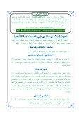 Zakat Kon Ley Sakta Hai.pdf - Noore Madinah Network - Page 7