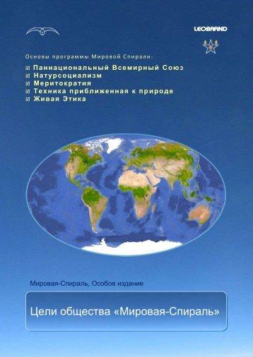 Цели общества «Мировая-Спираль» - Welt-Spirale