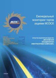 15 октября - Московская объединенная электросетевая компания