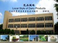 牛乳產品風味 - 行政院農業委員會畜產試驗所