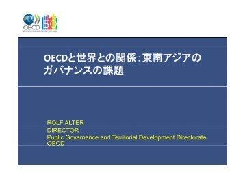 OECDと世界との関係:東南アジアの ガバナンスの課題
