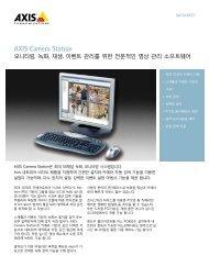 AXIS 카메라 스테이션 버전3
