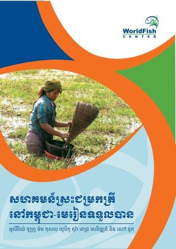 Khmer - The World Fish Center