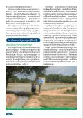 Khmer - The World Fish Center - Page 4