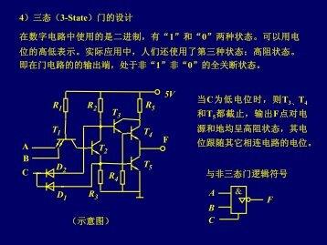 组合电路中的设计