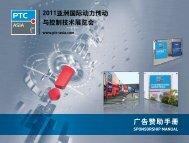 广告赞助手册 - 亚洲国际动力传动与控制技术展览会