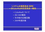 システム広報委員会 - 日本画像医療システム工業会