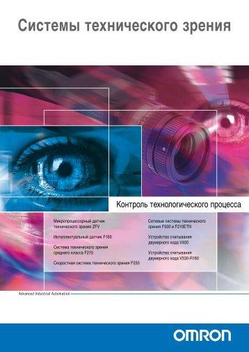 Брошюра по системам технического зрения OMRON