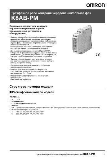 K8AB-PM - OMRON Russia ПРОМЭНЕРГОАВТОМАТИКА OMRON ...