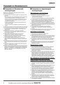 K8AB-PM - OMRON Russia ПРОМЭНЕРГОАВТОМАТИКА OMRON ... - Page 6