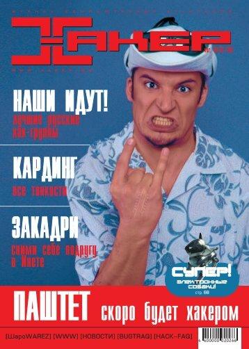ЗАКАДРИ КАРДИНГ НАШИ ИДУТ! - Xakep Online