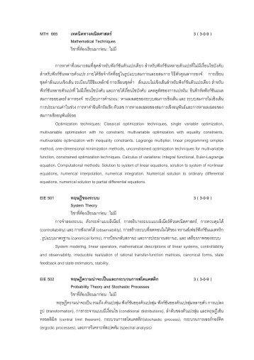 MTH 665 เทคนิคทางคณิตศาสตร 3 ( 3-0-9 ) Mathematical ... - kmutt