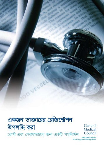 Download the Bengali version of the leaflet