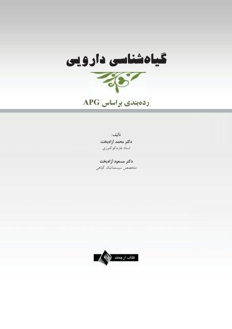 دریافت فایل PDF - انتشارات ارجمند