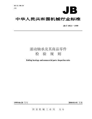 滚动轴承及其商品零件检验规则
