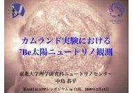 KamLAND実験における 7 Be太陽ニュートリノ観測