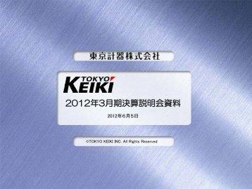 2012年3月期決算説明会資料 - 東京計器株式会社