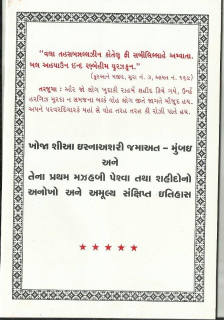History of Mumbai Jamaat and its Martyrs.pdf