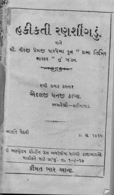 Hakikati Ranshingdu.pdf