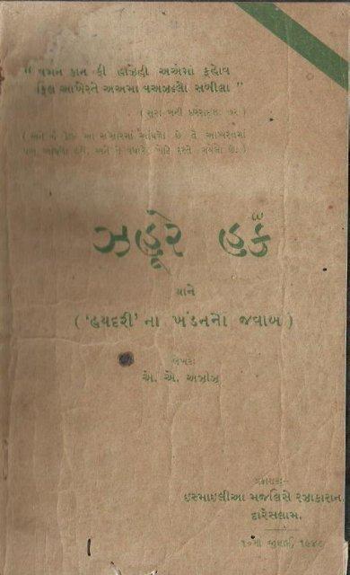 Zahure Haqq