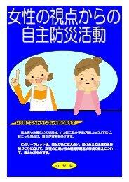 女性の視点からの自主防災活動:pdf(332KB) - 山梨県