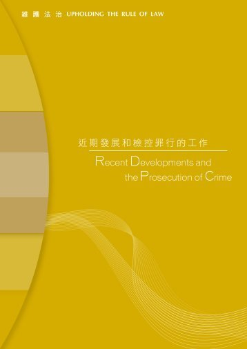 Recent Developments and the Prosecution of Crime - Department of ...