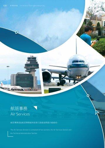 航班事務 - 民航處