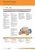 Кабели и провода для неподвижной прокладки - Page 2