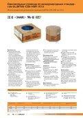 Кабели и провода для неподвижной прокладки - Page 6