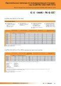 Кабели и провода для неподвижной прокладки - Page 7