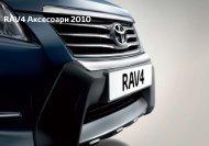 RAV4 Aксесоари 2010 - Toyota