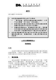 通告 - 香港地產代理監管局