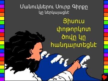 Jesus Stills the Stormy Sea Armenian - Bible for Children