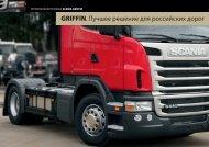 Региональная техника Scania - Griffin 2012