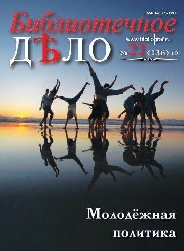 22 '10 - Российская национальная библиотека