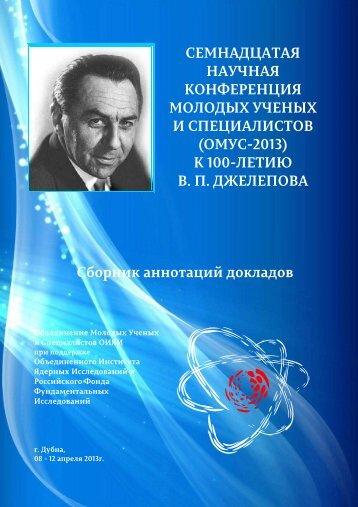 Аннотации докладов - Объединение молодых учёных и ...