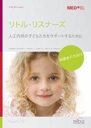リトル・リスナーズ 人工内耳の子どもたちをサポートするために - Med-El