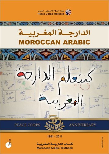 Moroccan Arabic textbook 2011