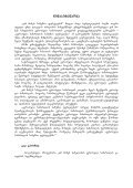 Terminology of European Law - Jmc - Tbilisi State University - Page 5