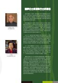 2013-Annual-Report-Chinese - Page 2