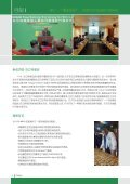2013-Annual-Report-Chinese - Page 6