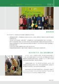 2013-Annual-Report-Chinese - Page 7